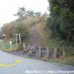 鉢伏山と高坪山の中間の峠にある鉢伏山登山口