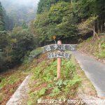 阿瀬渓谷の遊歩道入口に設置されている道標