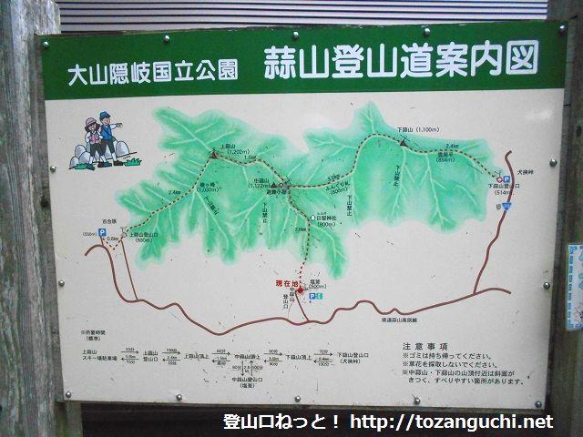 塩釜の中蒜山登山口に設置されていた中蒜山の登山コースの案内板