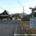 ふるさと村前バス停(鏡野町町営バス)