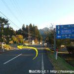 ふるさと村前バス停北側のT字路を左折