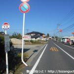 吉原バス停(中鉄北部バス・鏡野町町営バス)