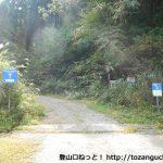 蘇武岳の名色・万場・山田登山口にバスでアクセスする方法