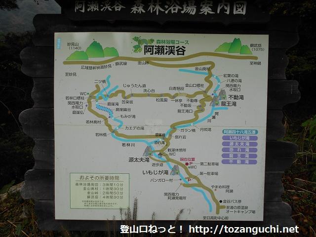 阿瀬渓谷の案内板