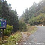 阿瀬キャンプ場前