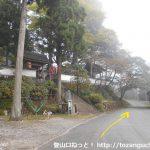 名草神社に行く途中の日光院の前