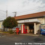 熊山駅(JR山陽本線)