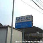 県道から熊山遺跡の方に入るところに設置してある道標