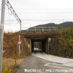 熊山駅南側の線路下をくぐるところ