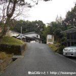 熊山登山口手前の住宅街の坂