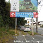 金甲山・怒塚山の登山口横の駐車スペース