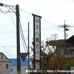 田井八幡宮を示す看板