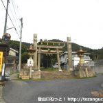 十禅寺山の登山口 田井八幡宮と地蔵嵶にアクセスする方法