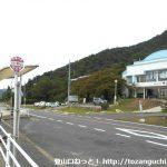 王子が岳登山口バス停(両備バス・下電バス)