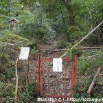 常山の登山口にある赤い柵