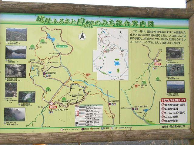 鬼ノ城山のビジターセンターに設置されているハイキングコースの案内板