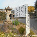 雁峰山の須長登山口に三河東郷駅からアクセスする方法