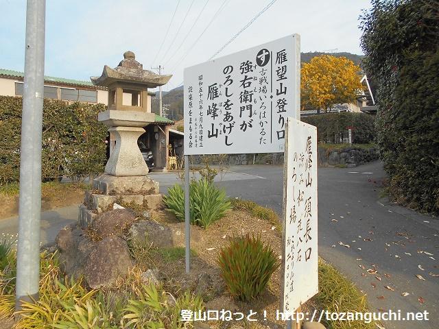 雁峰山の須長登山口にある石灯籠と案内板