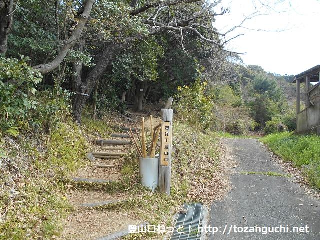 吉祥山のAコース登山道の登山口