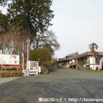 奥山高原のレストハウス前