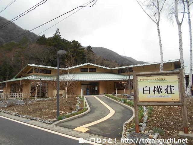 白樺荘(南アルプス登山口※静岡県)