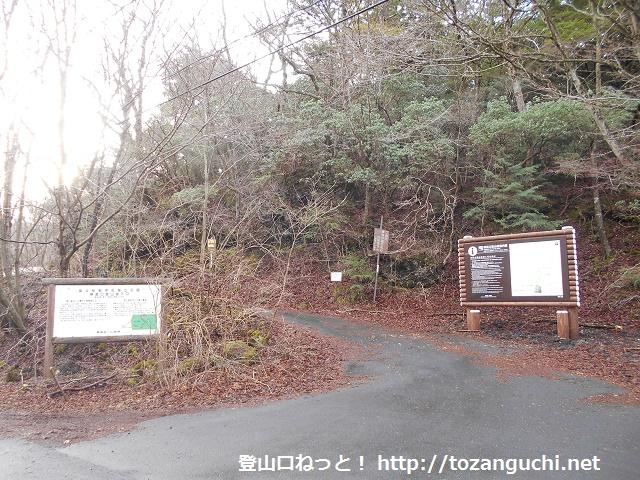 富士山の精進口登山道入口