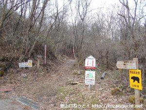 加入道山・大室山登山口(道志の湯側)