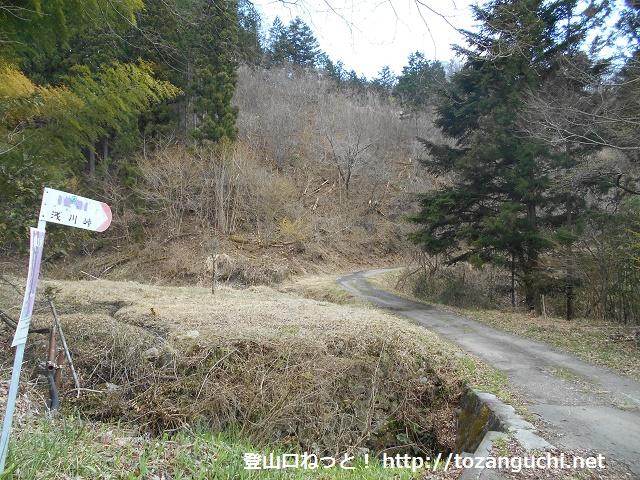 権現山の登山口となる浅川峠の登り口