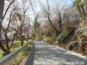 相模湖病院横にある石老山の登山口