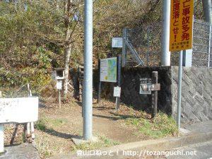 鳥居原ふれあいの館のそばにある南山のハイキングコース入口