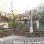飯山観音の参道入口