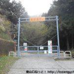 不動尻に向かう林道の入口