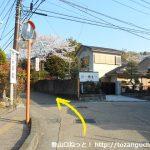 鶴巻温泉駅西側の旅館街の路地を左折