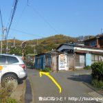 鶴巻温泉駅西側の住宅街の分岐を左へ