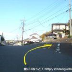 吾妻山と弘法山のハイキングコース入口前を右折