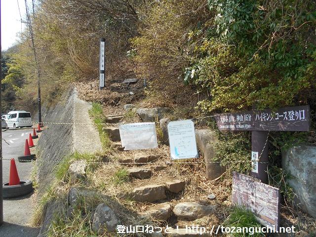 早雲山の大涌谷ハイキングコース入口