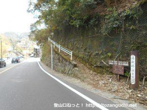 国道1号線の箱根湯本にある湯坂路の登り口