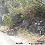 丸岳(箱根外輪山)の湖尻水門登山口にアクセスする方法