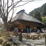 屏風山の登山口 箱根旧街道の甘酒茶屋にバスでアクセスする方法