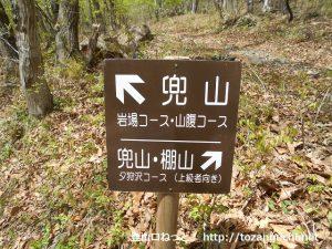 兜山の登山口に設置してある「岩場コース・山腹コース」と「夕狩沢コース」の分岐を示す道標