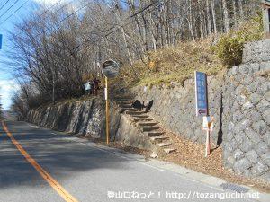 柳沢峠の登山口(六本木峠・丸川峠方面)