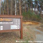 金ヶ岳・茅ヶ岳の登山口 明野ふれあいの里にアクセスする方法