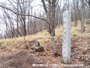 信州峠の横尾山登山口に設置されている信州林道開通記念碑