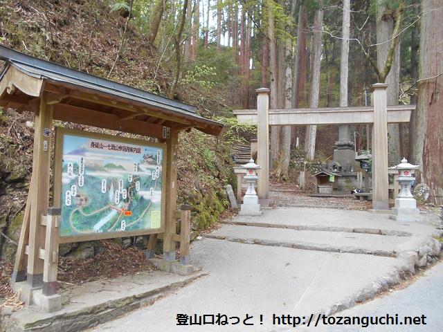 七面山の表参道コース(神力坊側)登山口