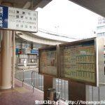 富士宮駅バス停