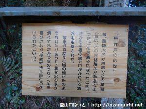 小渡井の桝井戸の案内板
