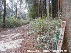 風頭山の登山口に設置されている風頭山の登山口と示す道標
