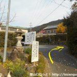 雁峰山の須長登山口からさらに右に入る