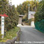 雁峰山の須長登山口から見る登山コースの入口