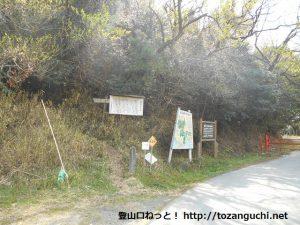 瓶割峠の富幕山登山口